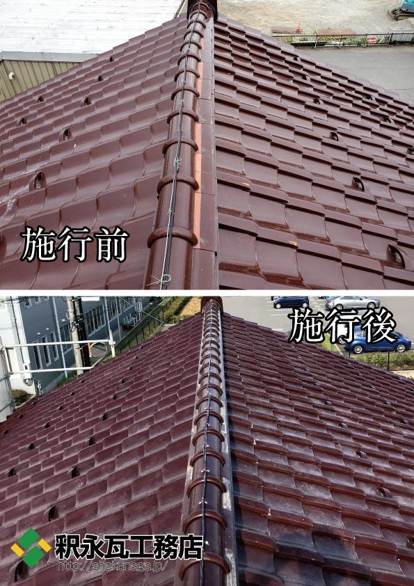 赤瓦屋根雨漏り 棟積み替え修理、富山市1.jpg