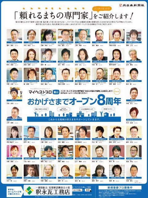 2018北日本新聞マイベストプロ富山.jpg