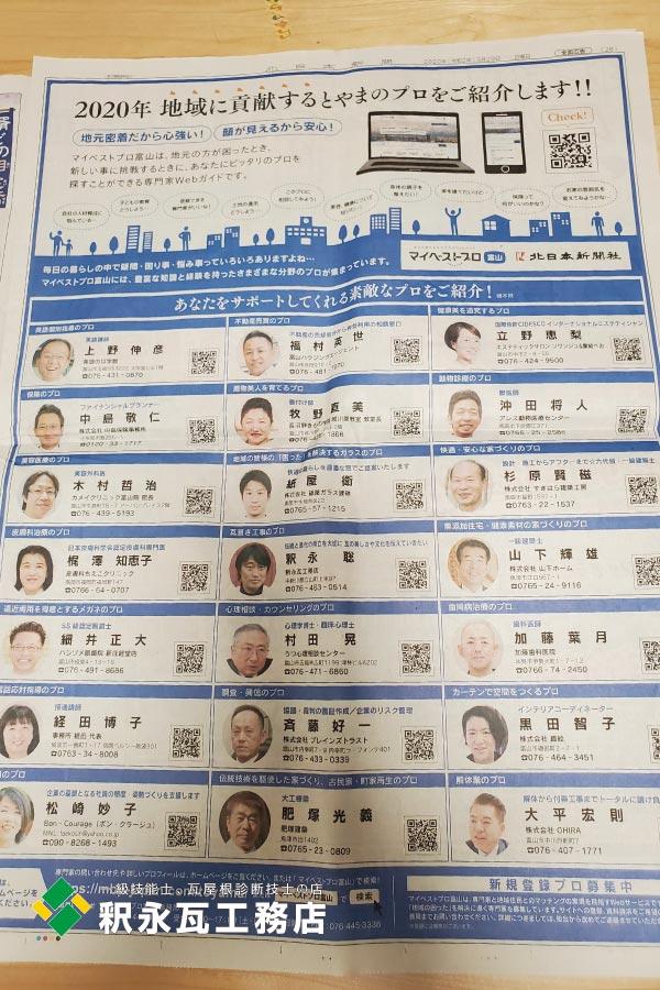 北日本新聞マイベストプロ 釈永聡 立山町.jpg