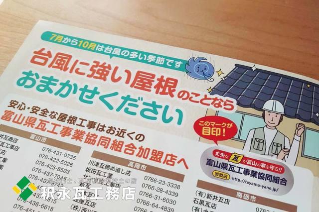 富山県瓦工事組合 北日本新聞ゼロニィ.jpg