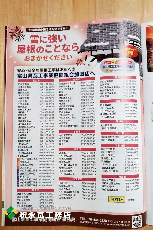 富山県瓦工事組合 北日本新聞 中新川郡のサムネイル画像