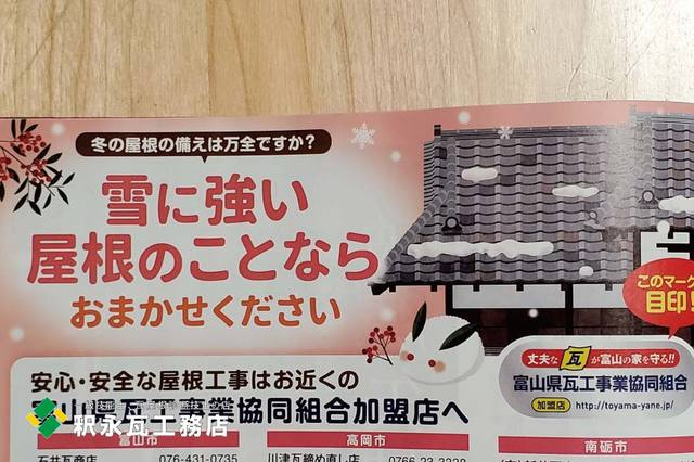 富山県瓦工事組合 北日本新聞02富山