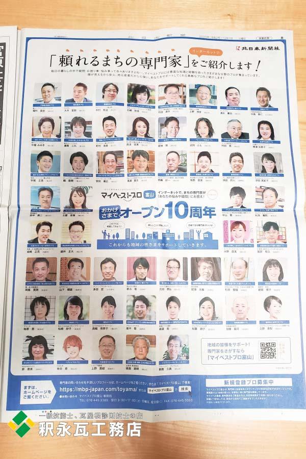 立山町 瓦屋根北日本新聞2012.jpg