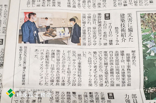 富山県瓦工事組合 防災フォーラム-北日本新聞.jpg