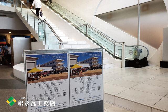 富山県瓦工事組合 防災フォーラム建築士会.jpg